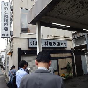 大崎駅・いわし料理の店「味楽」
