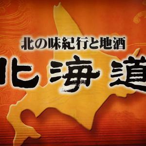 北海道に行くのに「北海道」で新年会~