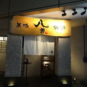 八吉(JR田町)で会合~