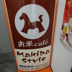 お米Café「マキバスタイル」(芝浦)