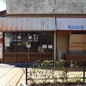 油そばの元祖「珍々亭」武蔵野市