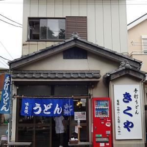 武蔵野うどんの人気店「きくや」東村山市