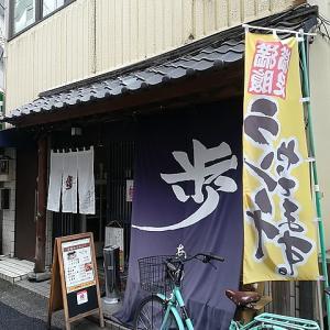 大盛の寿司「歩」大宮