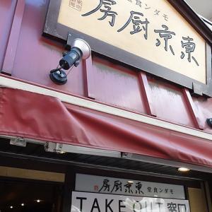 モダン食堂「東京厨房」でランチ・・・