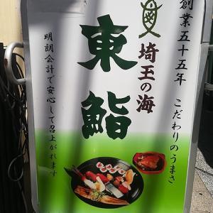 埼玉の海「東寿司」大宮~