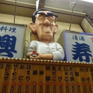 大阪新世界「串かつだるま」で飲み会~