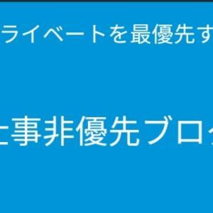 【仕事非優先ブログ】おすすめ10記事~はじめましての人へ~