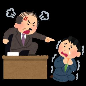 怒られない仕事の特徴【7年目だけど会社で怒られたことありません!】