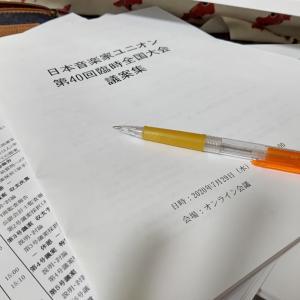 日本音楽家ユニオン第40回臨時大会♪