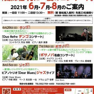 20日、揚輝荘コンサートの詳細です♪