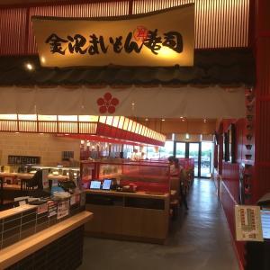 豊洲住民向け近郊のオススメ観光スポット 幕張〜金沢まいもん寿司とコストコ