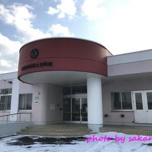 木古内町 郷土資料館のいかりん館