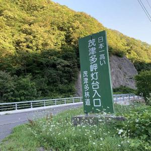 絶景の日本一高い所にある茂津多岬灯台
