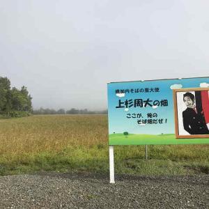 蕎麦の作付面積日本一の そばの里 幌加内町
