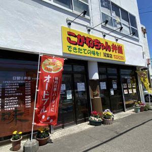 釧路のおいしいお弁当屋さん こがねちゃん弁当 双葉店