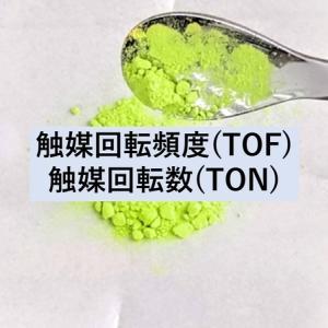 触媒回転頻度(TOF)と触媒回転数(TON)