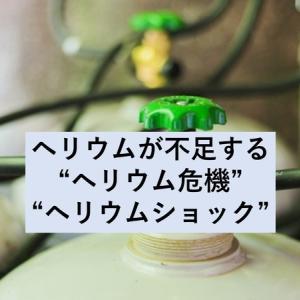"""【2019年 時事問題】ヘリウムが不足する""""ヘリウム危機""""の話"""