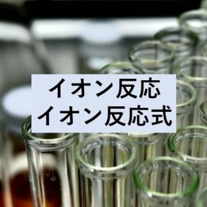 イオン反応とイオン反応式
