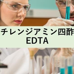 エチレンジアミン四酢酸:EDTA