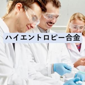 ハイエントロピー合金とその特徴