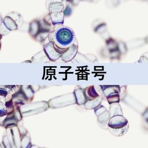 原子番号:原子核中の陽子の数