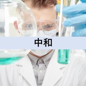 3つの中和:酸と塩基・正と負の電荷・毒素と抗体