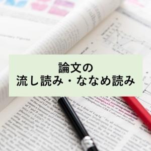 論文の流し読み・ななめ読みのポイント