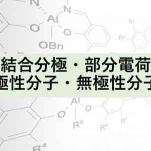 結合分極・部分電荷・極性分子・無極性分子