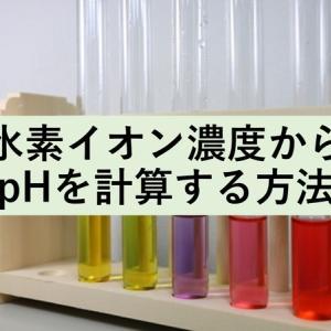 水素イオン濃度からpHを計算する方法