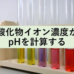 水のイオン積を用いて水酸化物イオン濃度からpHを計算する