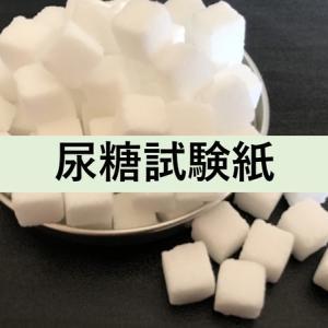 尿糖試験紙:グルコースの検出の話