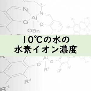 【化学クイズ】10℃の水の水素イオン濃度