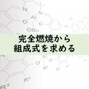【化学クイズ】完全燃焼から組成式を求める方法