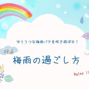 【S専用ページ】『梅雨の過ごし方特集』UPしました!
