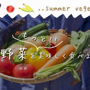 【S専用ページ】『夏野菜をもっと美味しく食べよう!』UPしました。