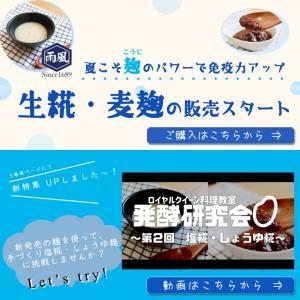 【オンラインショップ】生糀・麦麴の販売スタート・【S専用ページ】『発酵研究会第二回』UP