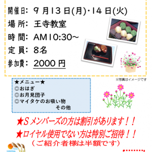【王寺教室】~きのこたっぷりたきこみご飯