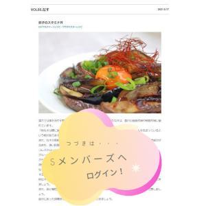 【S専用ページ】野菜の新活用術『なす』UPしました!
