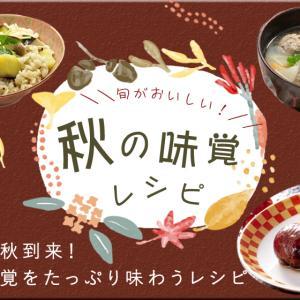 【S専用ページ】秋の味覚レシピ特集 UPしました!
