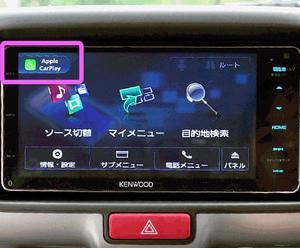 Apple CarPlayを私は活用してます