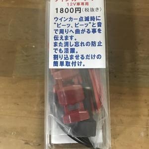 アドV125S Ltd. 交換した音無しLEDウィンカーの改良