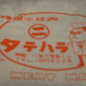味のタテハラでランチ用で4000円越え!