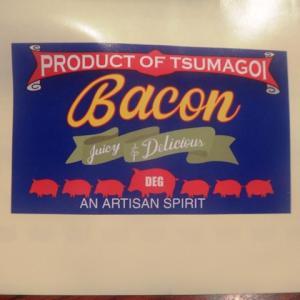 Baconという名のベーコン屋さんでお取り寄せ