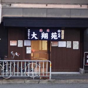 京都 JR花園駅近くの焼肉 大翔苑肉が美味い
