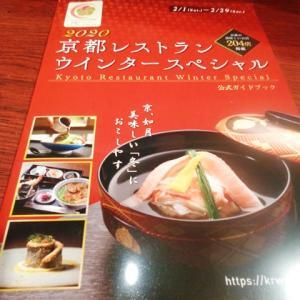 京都レストランウインタースペシャル2020でブライトン花閒でバイキング
