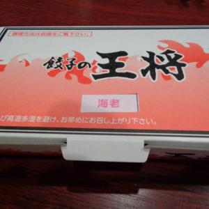 京都高島屋限定 餃子の王将 海老餃子を買ってみました。