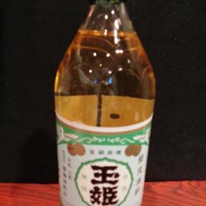 京都産ですが東京を迂回して入手できたお酢