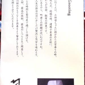 ミシュラン三ツ星の料亭菊乃井のデリバリー弁当を食す