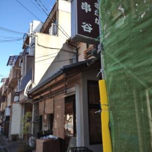 こんなお店が家の傍にあればいいのに。京の魚屋 串谷