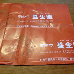 南京町に行ってみたい思いが・・・。
